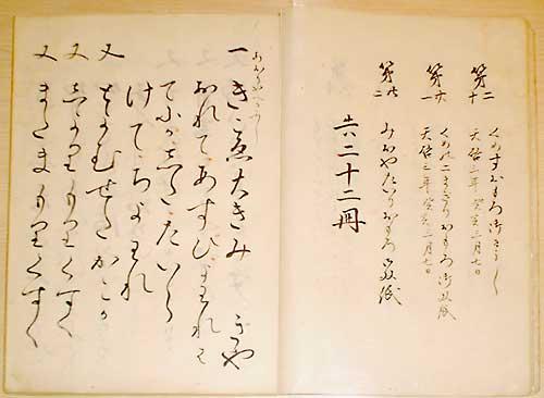Omoro-soushi